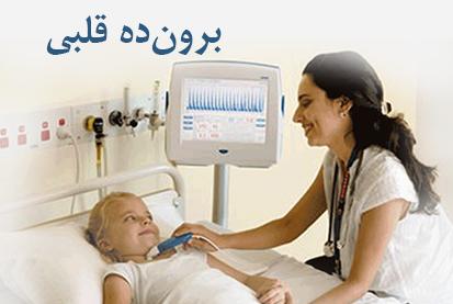 spacelabs - fukuda me - top - cosmed - uscom- برون ده قلبی- spirometer - chest - medima - vitalograph- ibis